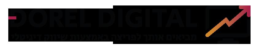 לוגו - DOREL DIGITAL